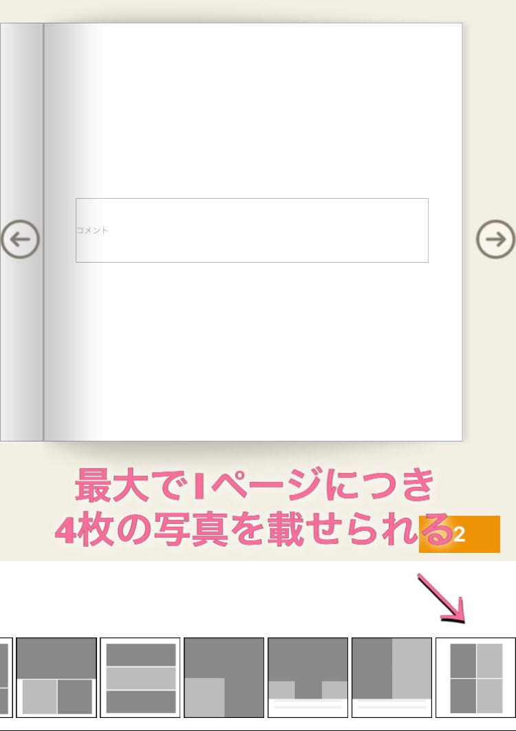 ネットプリントジャパンのフォトブック編集画面