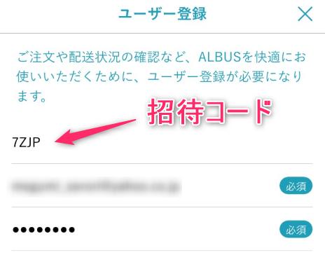 ALBUS・注文方法