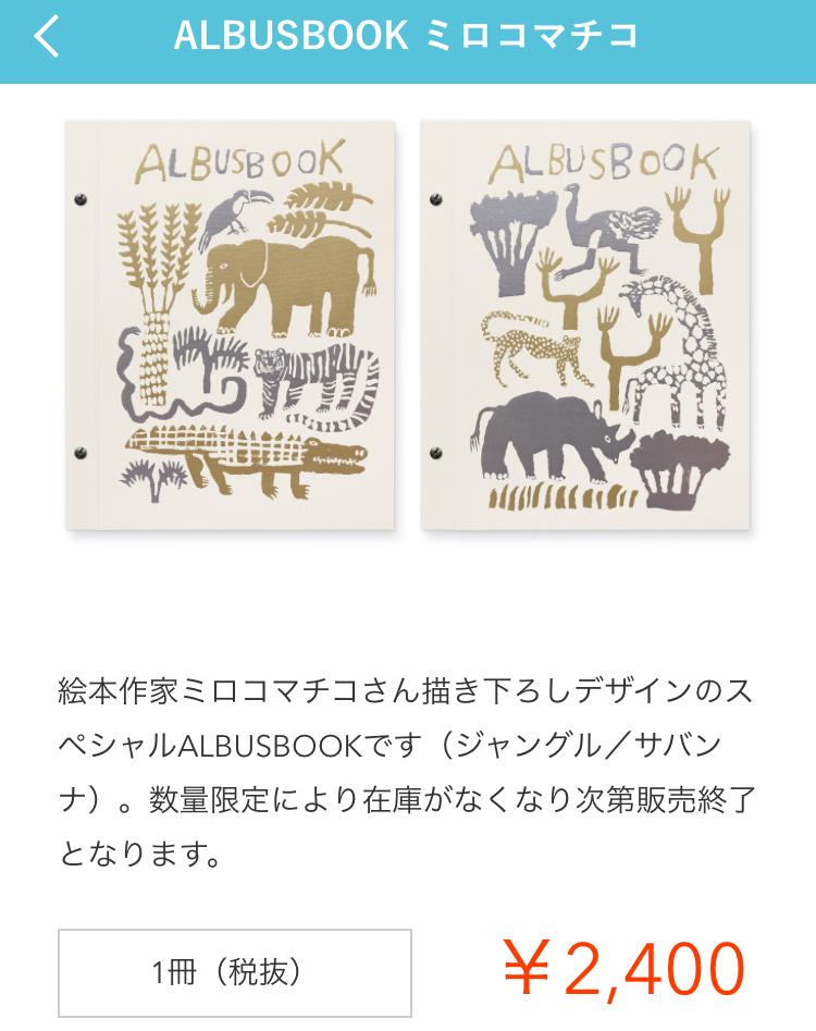 ALBUS・フォトアルバム