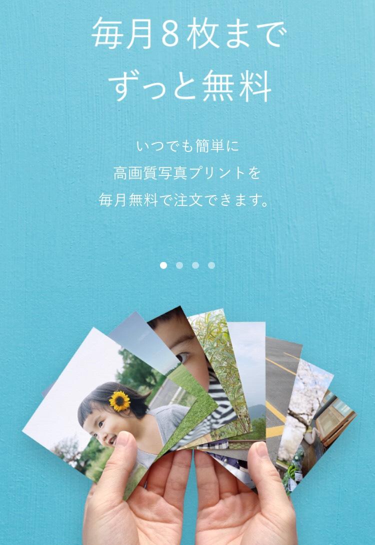 ALBUS・写真プリント注文方法