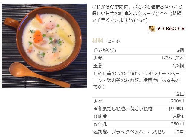 味噌ミルクスープ