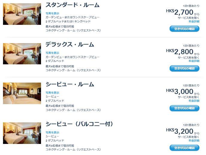 香港ディズニーランドホテル宿泊料金