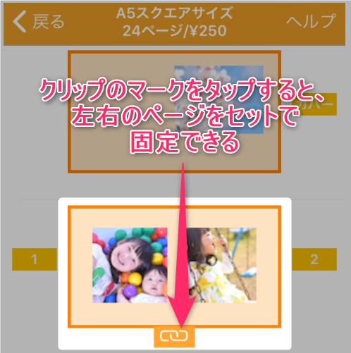 ネットプリントジャパン・フォトブックの作り方(アプリ)