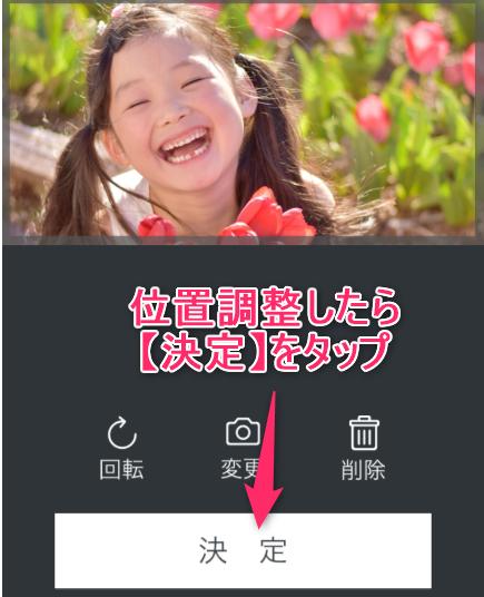 ネットプリントジャパンのフォトブックの作り方(アプリ)