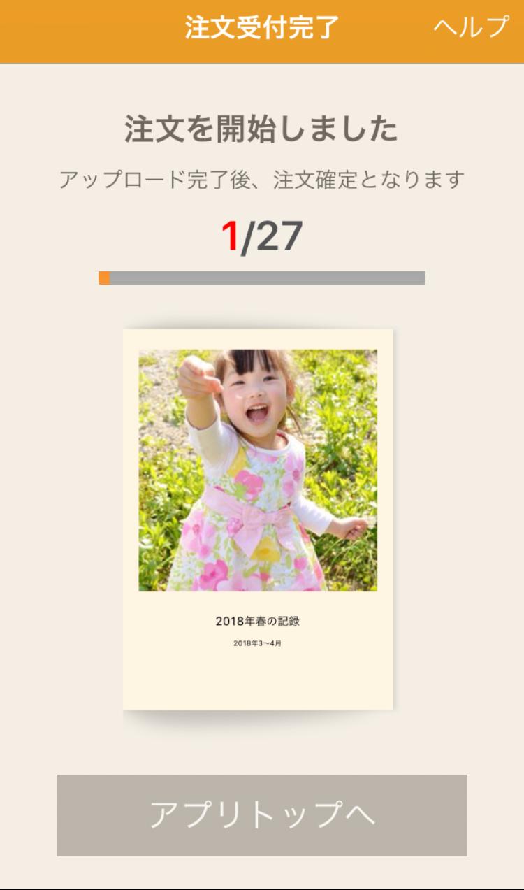 ネットプリントジャパン・フォトブックの注文方法