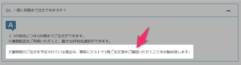 ネットプリントジャパン・よくあるご質問