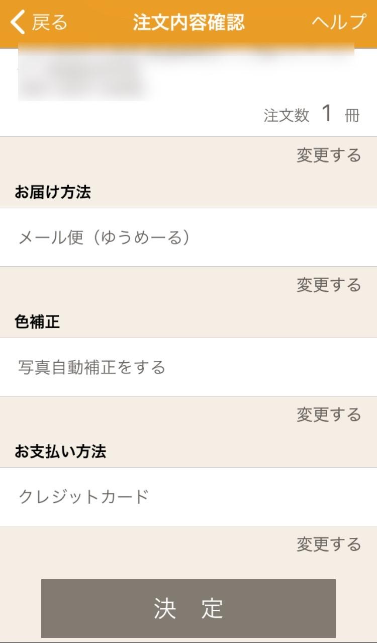 ネットプリントジャパンのフォトブックの作り方