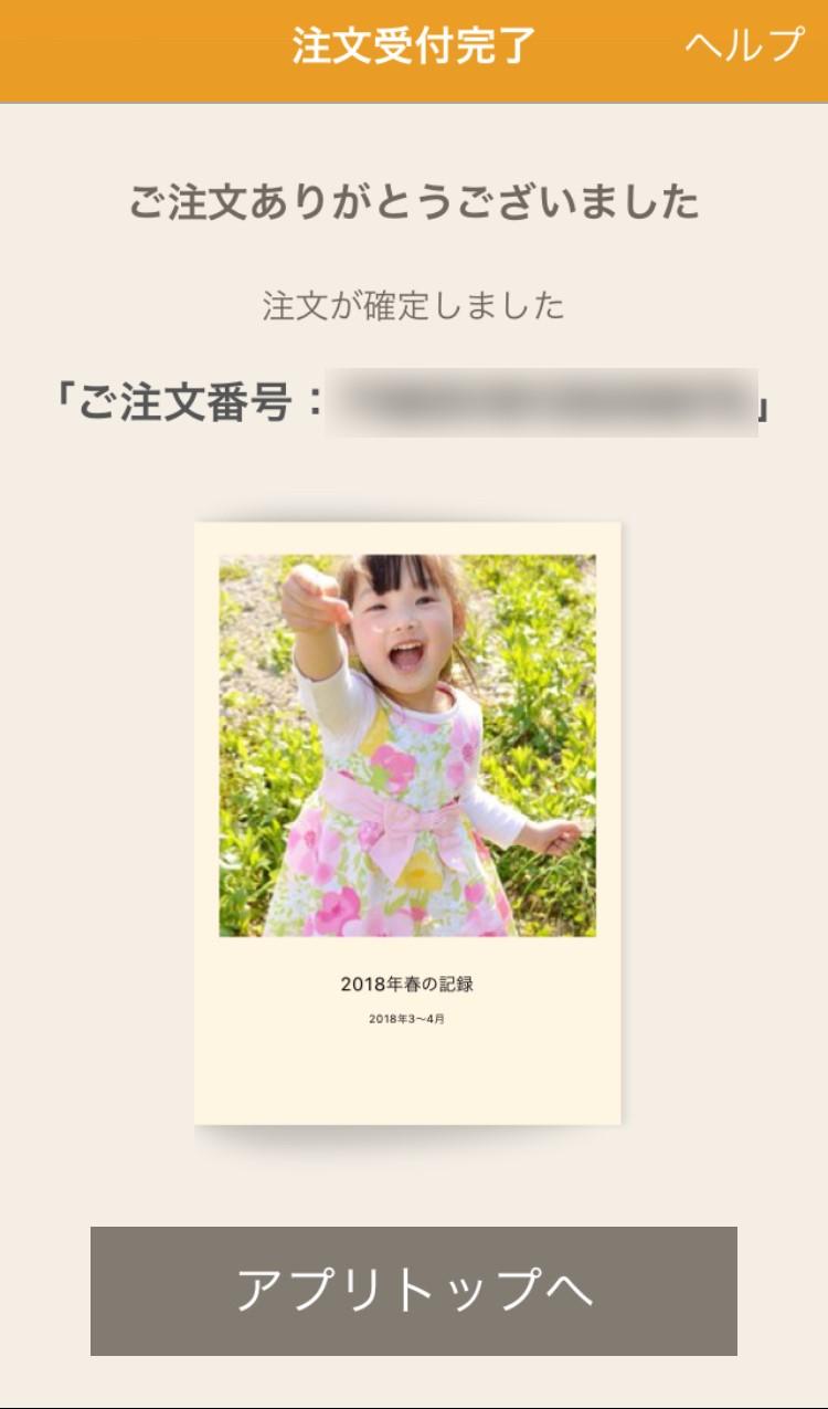 ネットプリントジャパン・フォトブックの注文方法(アプリ)
