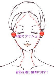 造顔マッサージ