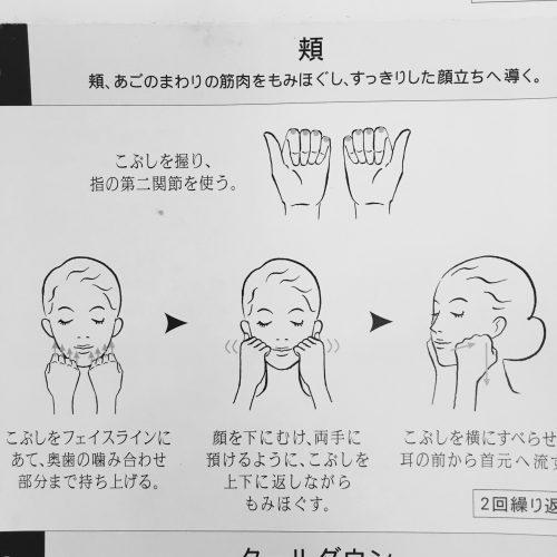 SUQQU・マッサージ