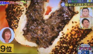 黒ゴマのクリームパン