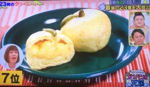 柚子のクリームパン