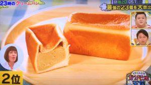 紅茶のクリームパン