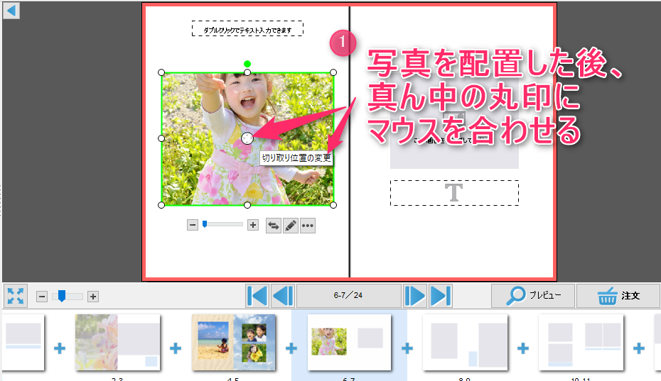 ビスタプリント・フォトブックの編集画面