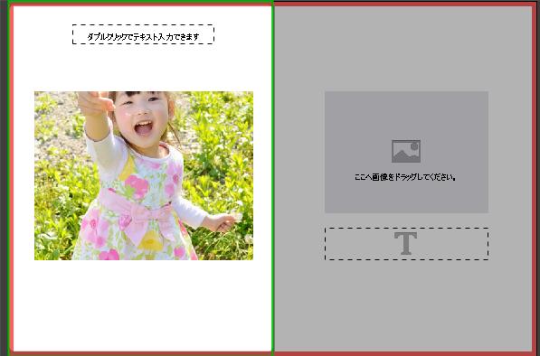 ビスタプリント・編集画面