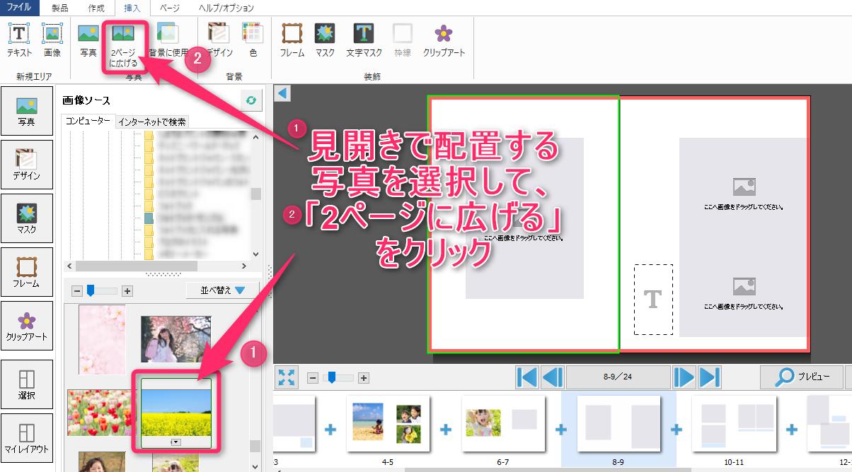 ビスタプリント・フォトブック編集画面