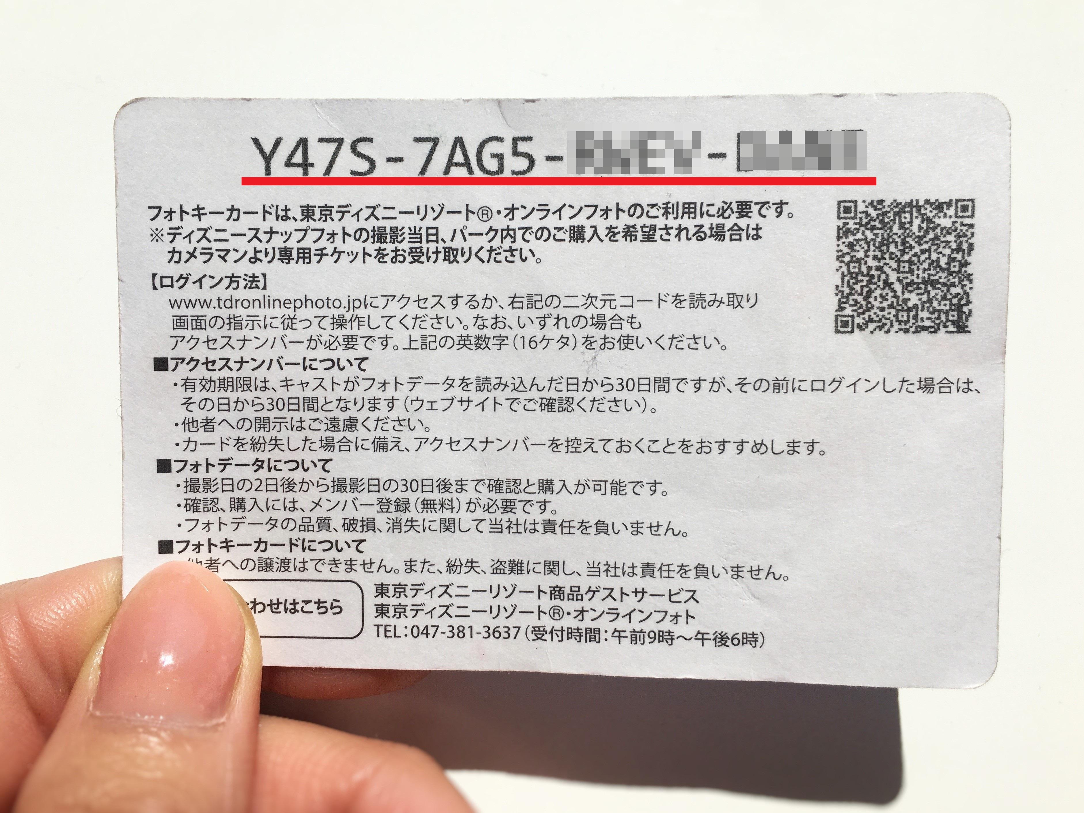 東京ディズニーランド・オンラインフォト
