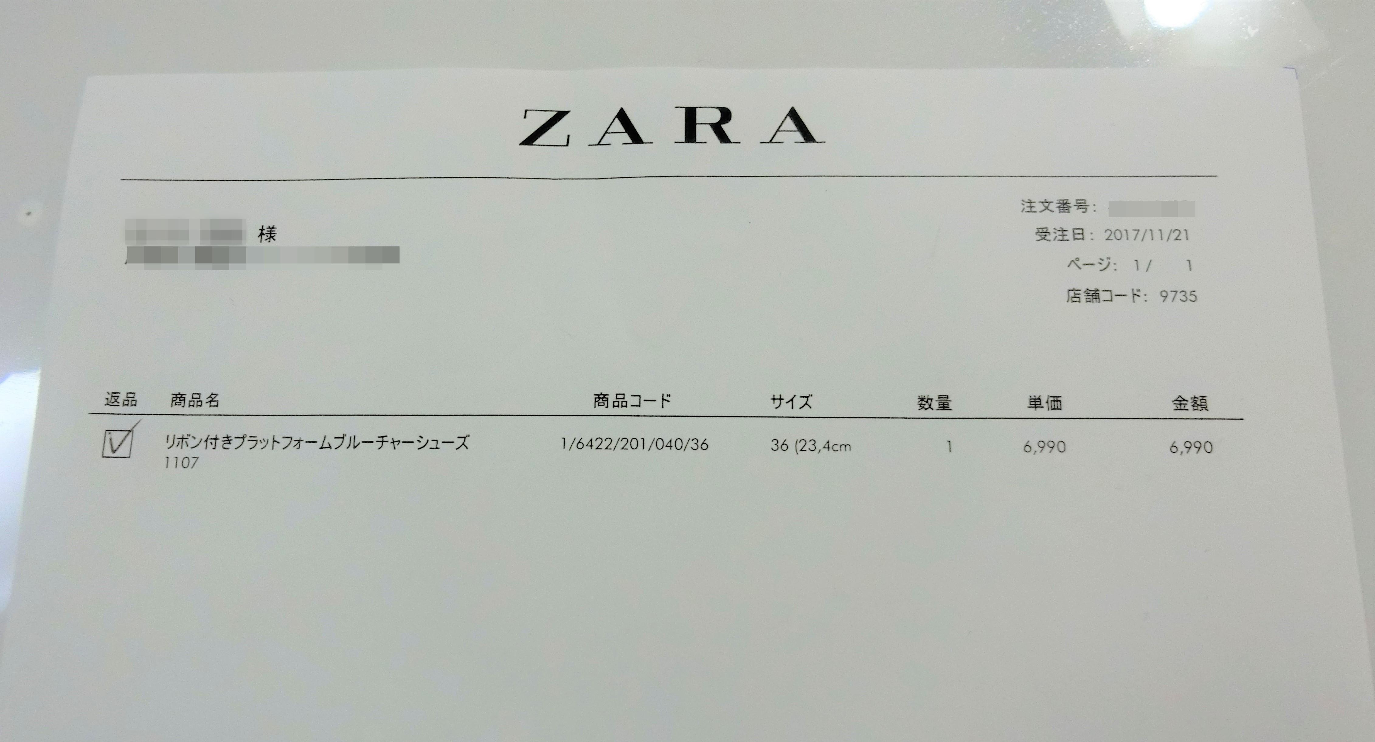 ZARA通販・返品方法