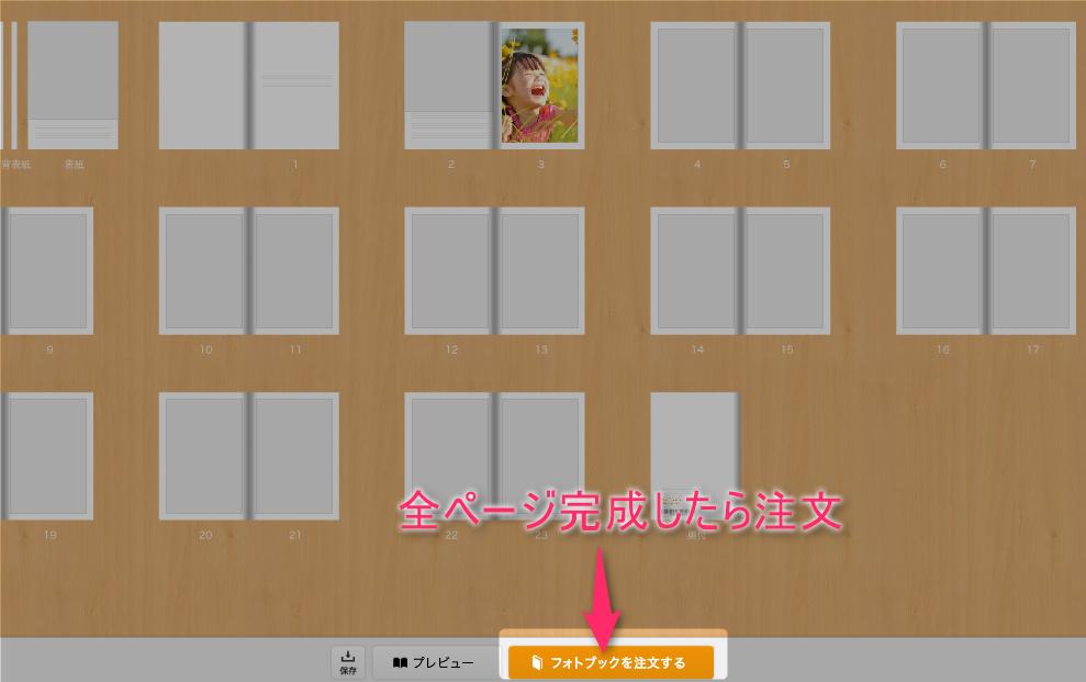 ネットプリントジャパン・フォトブック