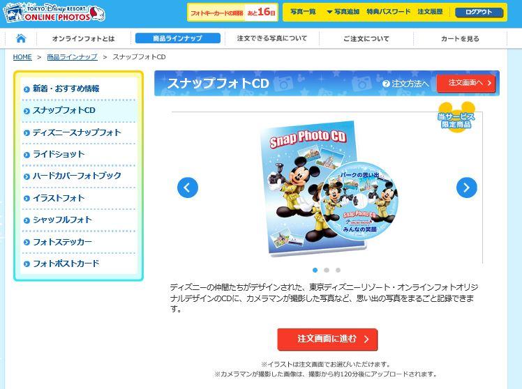 東京ディズニーリゾート・オンラインフォト