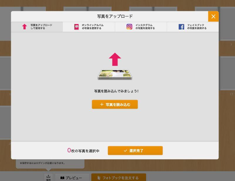 ネットプリントジャパン・写真読み込み