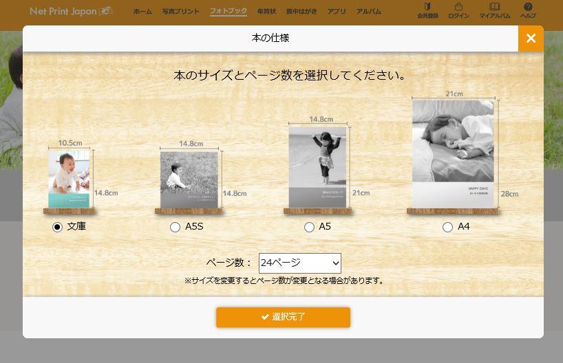 ネットプリントジャパン・サイズ選択
