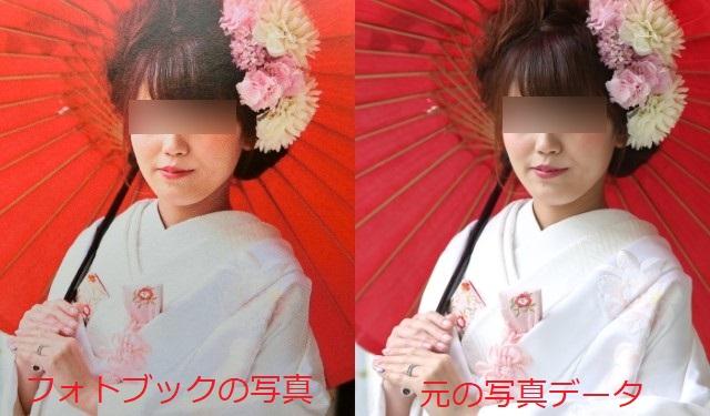ネットプリントジャパンのフォトブック・画質比較