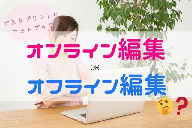 ビスタプリント・フォトブック編集方法