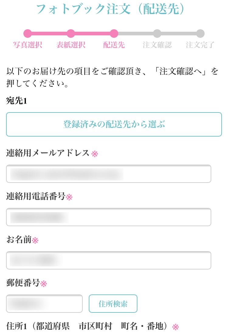 プリミィ・フォトブック編集画面