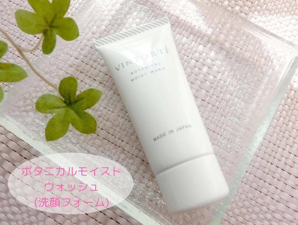 VINTORTE・トライアルセット洗顔フォーム