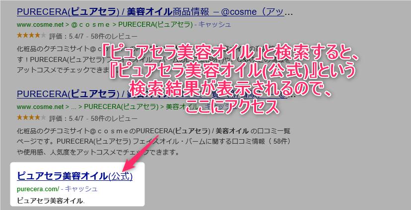 ピュアセラ美容オイル検索画面