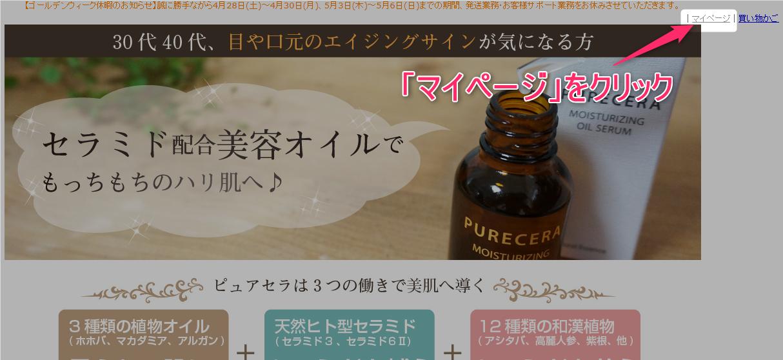ピュアセラ美容オイル・マイページ