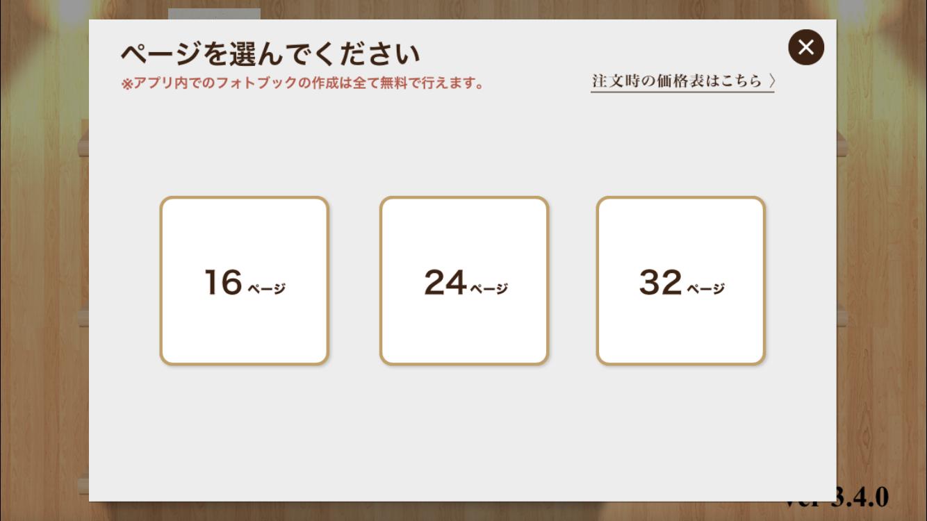 富士フィルム・フォトブック編集画面