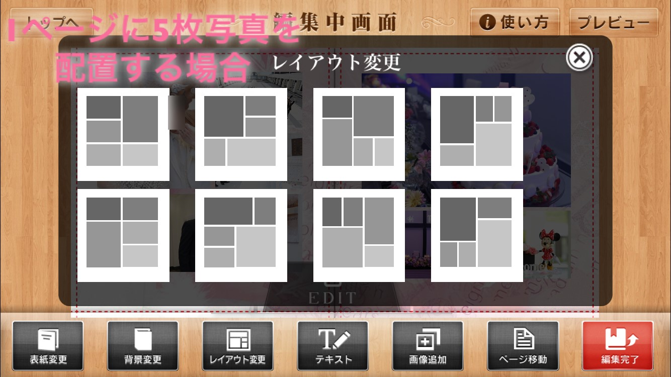 富士フィルム・フォトブックの編集画面