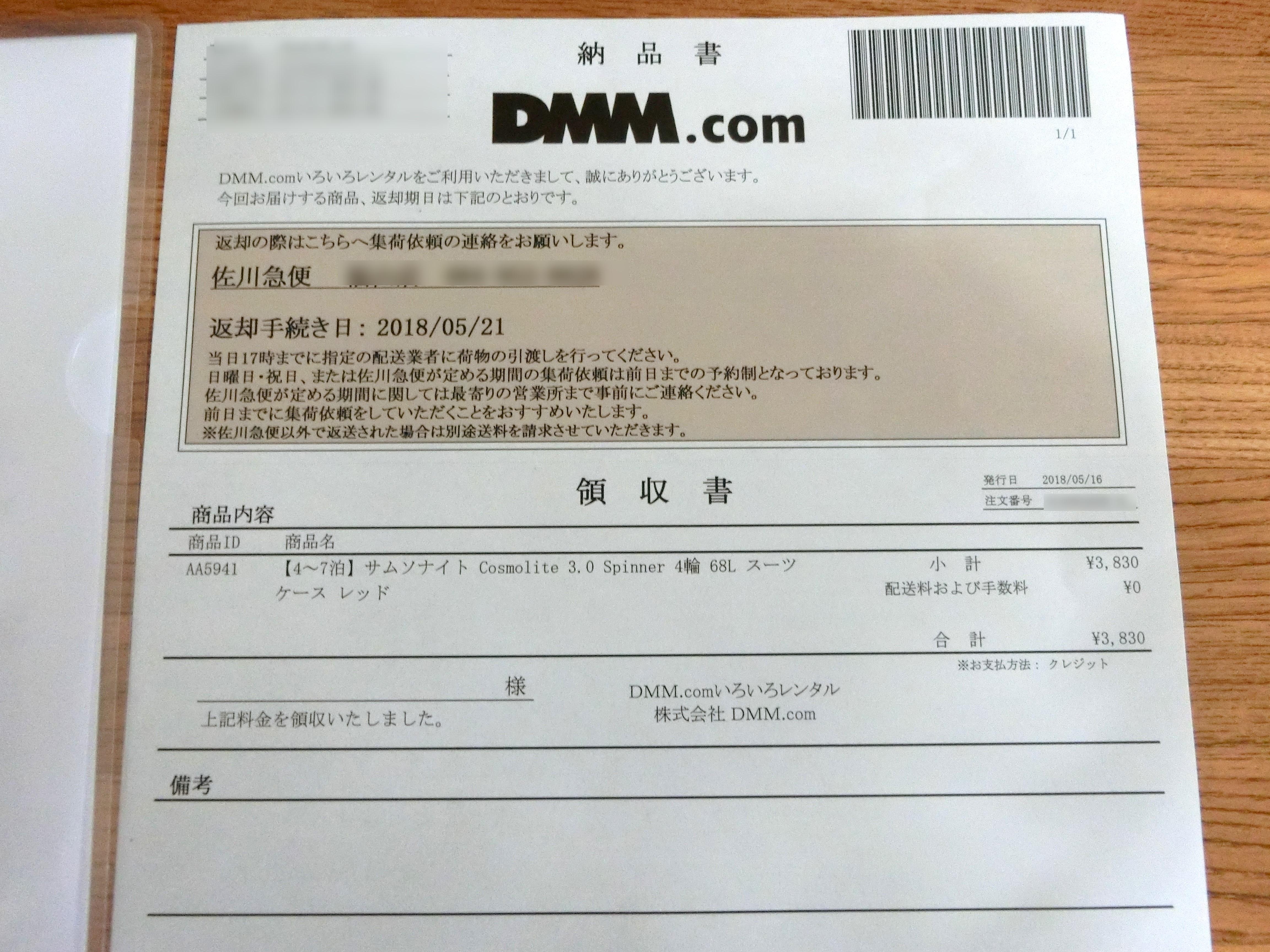 DMMいろいろレンタル・スーツケースレンタル