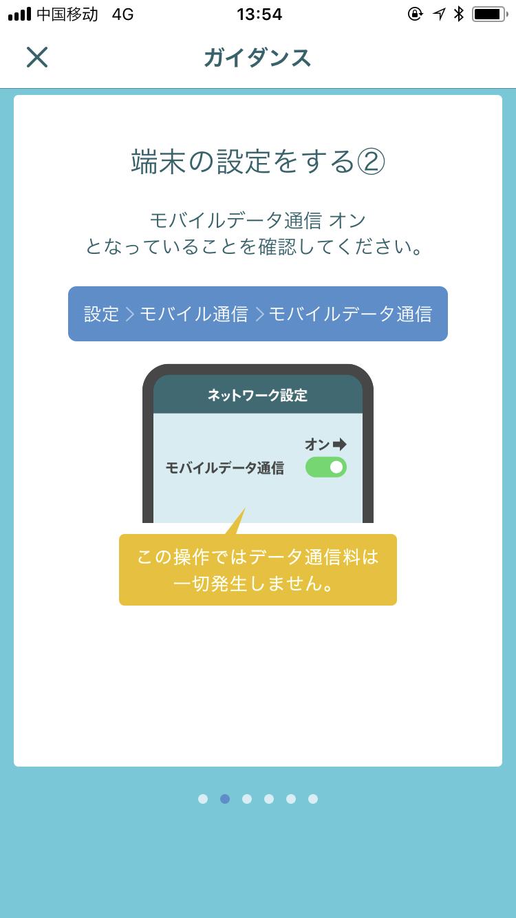 au・世界データ定額の利用方法