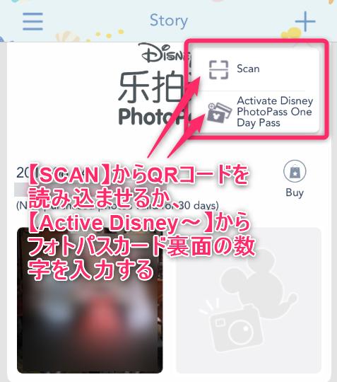 上海ディズニー・フォトパス購入方法