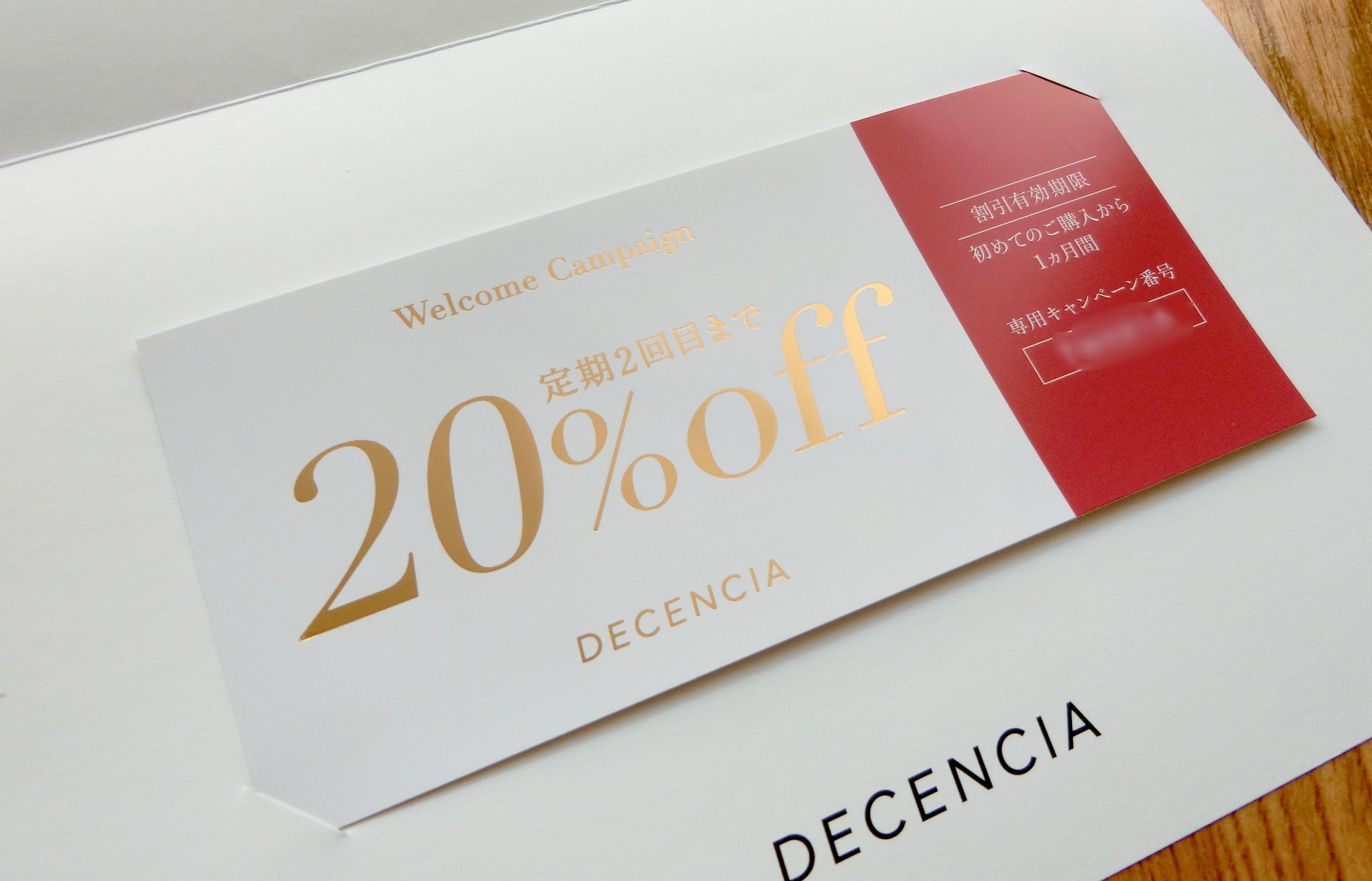 ディセンシア・アヤナス・20%オフチケット
