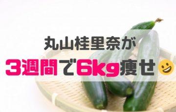 【きゅうりダイエット】丸山桂里奈が3週間で6kg痩せたダイエット方法