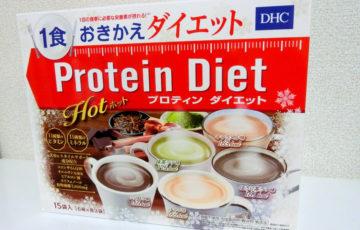 DHCプロテインダイエットを使った1食置き換えのダイエット方法・成分などまとめ