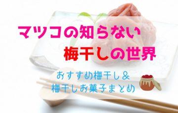マツコ絶賛!梅干し&梅干しお菓子を9種類紹介【マツコの知らない世界】
