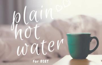 【体験談】ダイエットで痩せたいなら白湯を飲むべし!間食をやめる最強手段