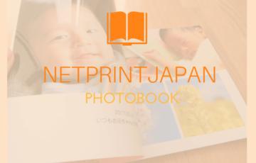 【口コミ】ネットプリントジャパン・プレミアム光沢フォトブックが素敵すぎた