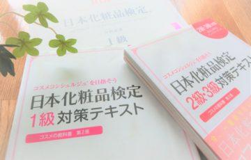 日本化粧品検定1級・独学で合格!勉強方法や勉強期間、受験した感想などまとめ
