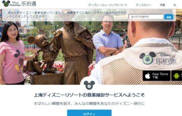 【上海ディズニー】ワンデーフォトパスの写真データを日本で購入・ダウンロードする方法