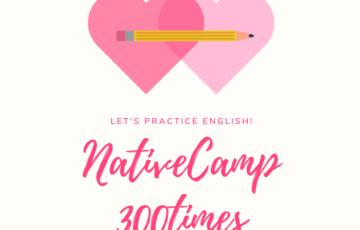 ネイティブキャンプを7ヶ月、300回以上受講して感じた変化・効果